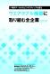 ◆ウエアラブル機器 全企業cover_HP