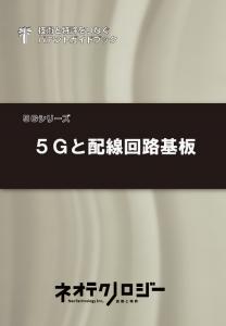 5Gと配線回路基板_表紙