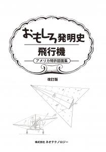 おもしろ発明史 飛行機(改訂版)
