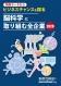 脳科学2020表表紙