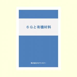 6Gと有機材料