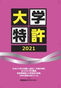 大学特許表紙2021一部